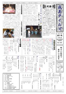 真剣勝負 - 福知山成美高等学校