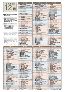 基本編成表 - 囲碁・将棋チャンネル