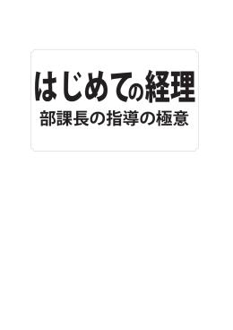 はじめての経理 - 中小企業経営研究会