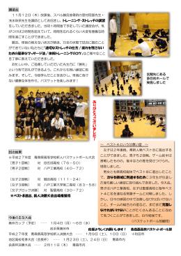 バスケットボール部 - 青森県立青森西高等学校
