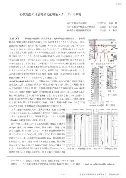 砂質地盤の地震時液状化現象メカニズムの解明