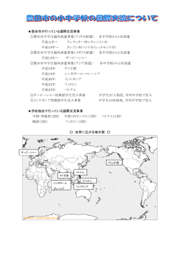 小中学校の国際交流について知りたい。 (PDF 146.9KB)