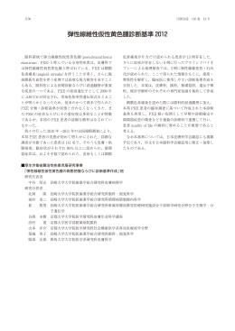 弾性線維性仮性黄色腫診断基準 2012