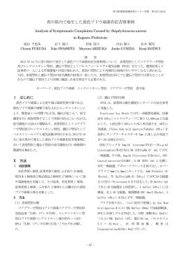 香川県内で発生した黄色ブドウ球菌有症苦情事例 福田 千恵美