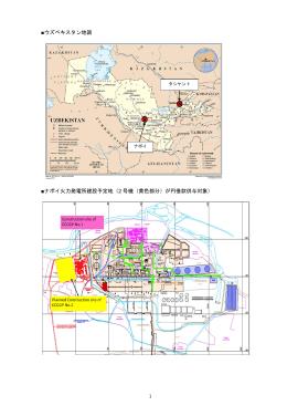 ウズベキスタン地図 ナボイ火力発電所建設予定地(2 号機(黄色部分)が