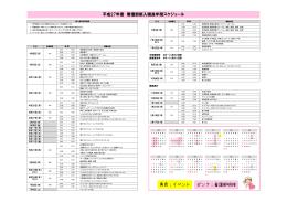 ピンク:看護部研修 黄色:イベント