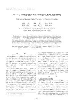 2 ペニシリン系抗生物質のメタノール付加体形成に関する研究 西村一彦