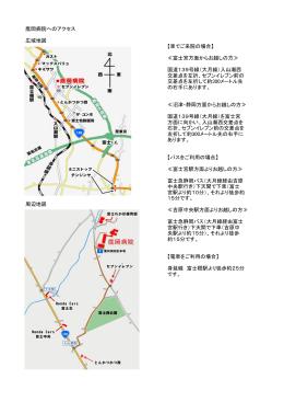 鷹岡病院へのアクセス 広域地図 【車でご来院の場合】 ≪富士宮方面