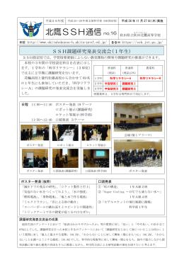 北鷹SSH通信 no.16 - 秋田県立秋田北鷹高等学校