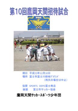 鷹岡天間サッカースポーツ少年団