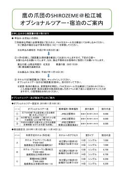 鷹の爪団のSHIROZEME@松江城 オプショナルツアー・宿泊のご案内