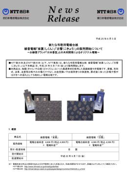 「紫薫(しくん)」「古響(こきょう)」の販売開始について