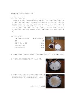 紫黒米ライスプディングのレシピ