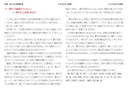 (7) 漢字こそ最高のプレゼント ――覚えることを楽しませる ここでは