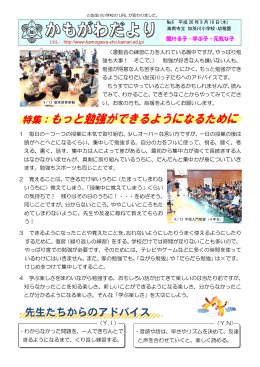 9月18日号 - 海南市立加茂川小学校