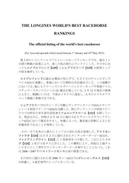 プレスリリース(日本語訳)