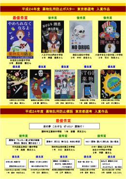 平成24年度薬物乱用防止ポスター・標語入賞作品(PDF:321KB)