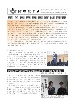 附中だより11 - 秋田大学教育文化学部附属中学校