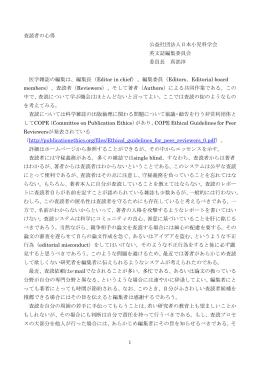 1 査読者の心得 公益社団法人日本小児科学会 英文誌編集委員会 委員
