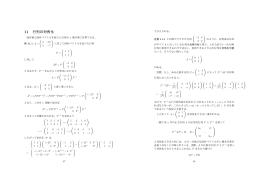 11 行列の対角化