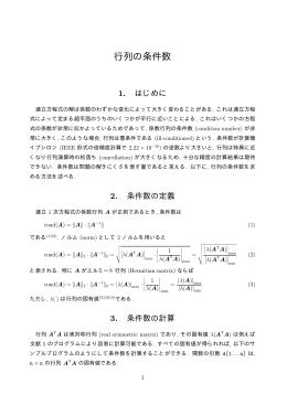 行列の条件数