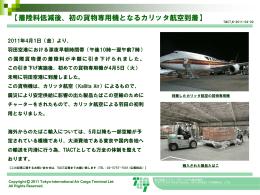 着陸料低減後の初の貨物専用機カリッタ航空到着