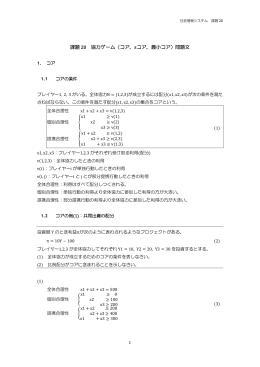 課題 20 協力ゲーム(コア,コア,最小コア)問題文