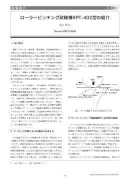 ローラーピッチング試験機RPT-402型の紹介(PDF: 650KB)