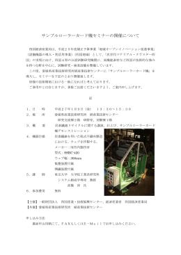 サンプルローラーカード機セミナー - STEP
