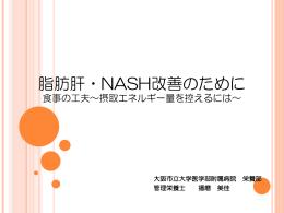 2.脂肪肝・NASH改善のために - 大阪市立大学 阿倍野キャンパス