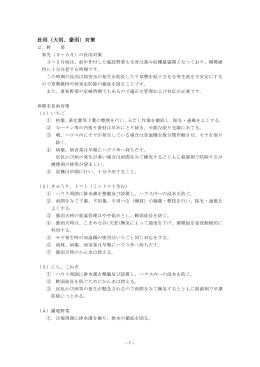 長雨(大雨・豪雨)対策マニュアル(野菜) [PDFファイル/111KB]