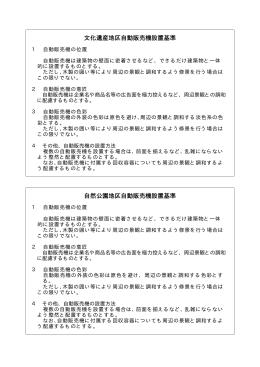 自動販売機設置基準[PDFファイル/10KB]