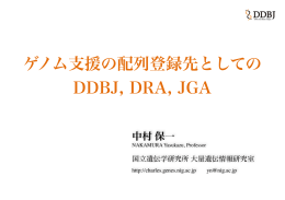 「ゲノム支援の配列登録先としてのDDBJ、DRA、JGA他」中村保一