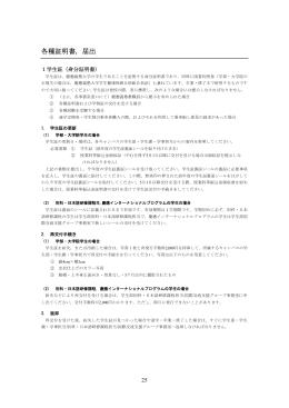 各種証明書,届出 - 慶應義塾大学国際センター