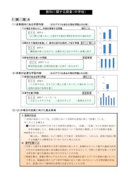 各教科に関する調査分析(中学校)(PDF:520KB)