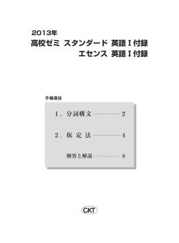 2013年 エセンス 英語Ⅰ付録 高校ゼミ スタンダード 英語Ⅰ付録 1.分詞