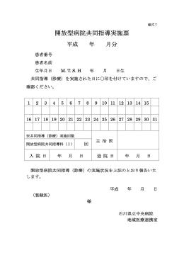 「開放型病院共同指導実施票」(様式7/PDF形式)