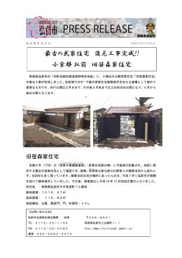 最古の武家住宅 復元工事完成!! 小京都弘前 旧笹森家住宅