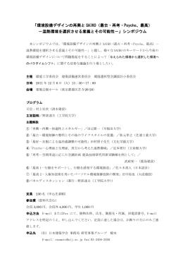 「環境設備デザインの再興と SAIKO(最古・再考・Psycho