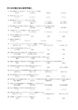 神石高原観光検定練習問題1