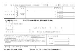 月分(翌月10日納期限)から特別徴収を希望します。 次の納税