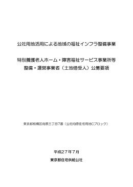 ダウンロード - 賃貸ならJKK東京|東京都住宅供給公社