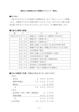 - 1 - 館林市土地開発公社の清算結了について(報告) はじめに 平成26