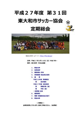 東大和市サッカー協会 第31回総会資料