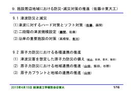 9.施設周辺地域における防災・減災対策の推進(佐藤@東大工) 9.1