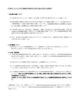 (保管事業者用)注意事項(PDF:25KB)