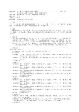 ルテイン含有植物の鶏給与試験(PDF,310KB)