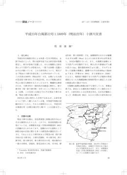 平成23年台風第12号と1889年(明治22年)十津川災害