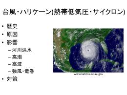 台風日本語 - Tohoku University IRIDeS Hydraulic and Coastal