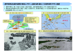 諫早湾周辺は集中豪雨が発生しやすく、台風の通り道という災害を受け